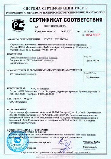 smes-suxaya-shpatlevochnaya-shpatlevka-bazovaya