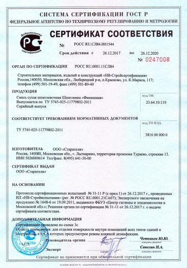 smes-suxaya-shpatlevochnaya-shpatlevka-finishnaya