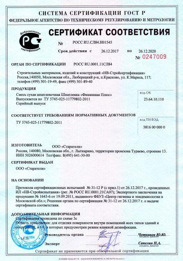 smes-suxaya-shpatlevochnaya-shpatlevka-finishnaya-plyus