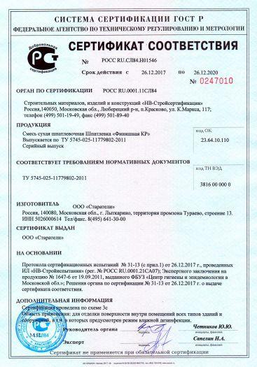smes-suxaya-shpatlevochnaya-shpatlevka-finishnaya-kr