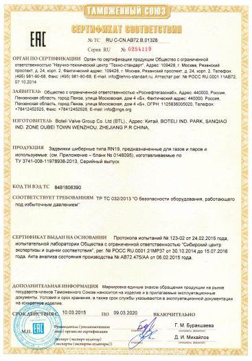 zadvizhki-shibernye-tipa-rn19-prednaznachennye-dlya-gazov-i-parov
