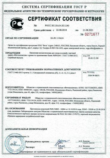 produkciya-kosmeticheskaya-dlya-uxoda-za-kozhej-torgovoj-marki-fitokosmetik-kremy