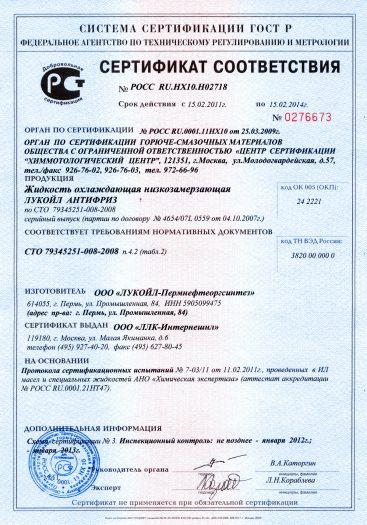 zhidkost-oxlazhdayushhaya-nizkozamerzayushhaya-lukojl-antifriz