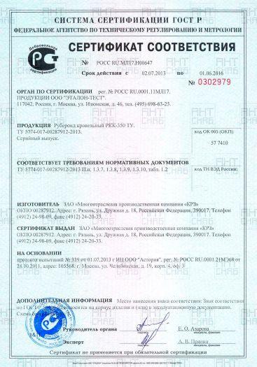 ruberoid-krovelnyj-rkk-350-tu