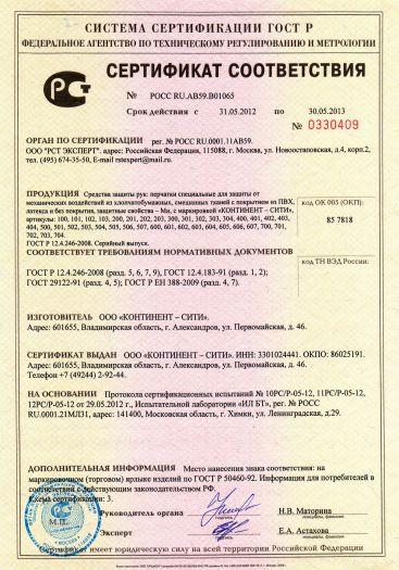 perchatki-specialnye-dlya-zashhity-ot-mexanicheskix-vozdejstvij-iz-xlopchatobumazhnyx-smeshannyx-tkanej-s-pokrytiem-iz-pvx-lateksa-i-bez-pokrytiya-zashhitnye-svojstva-mi-s-markirovkoj-kontinent