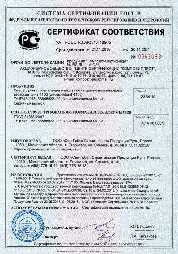 smes-suxaya-stroitelnaya-napolnaya-na-cementnom-vyazhushhem-veber-vetonit-4100-weber-vetonit-4100