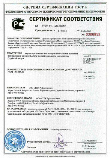 vtulka-ogranichitelnaya-material-ispolneniya-poliamid-polipropilen-alyuminij-stal-nerzhaveyushhaya-stal-ocinkovannaya