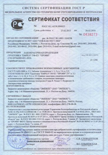 lakokrasochnaya-produkciya-gruntovka-empils-gf-021-profi