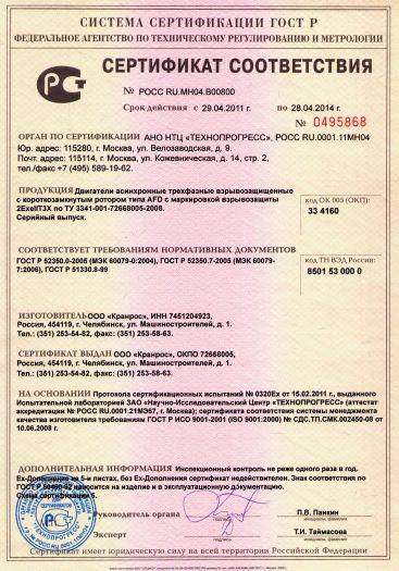 dvigateli-asinxronnye-trexfaznye-vzryvozashhishhennye-s-korotkozamknutym-rotorom-tipa-afd-s-markirovkoj-vzryvozashhity-2exellt3x