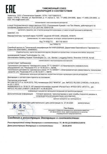 marshrutizatory-torgovoj-marki-huawei-modelej-ar1220e-ar2220e-ar3670