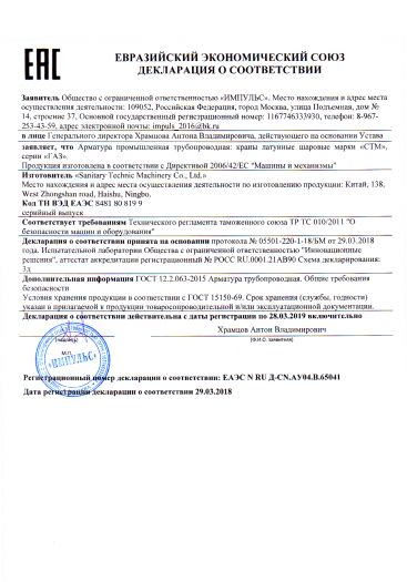 armatura-promyshlennaya-truboprovodnaya-krany-latunnye-sharovye-marki-stm-serii-gaz