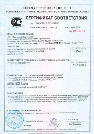 izvest-kalcievaya-dlya-proizvodstva-silikatnyx-izdelij