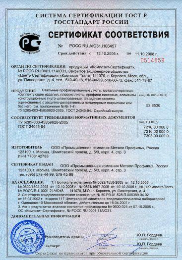 stalnye-profilirovannye-listy-metallocherepica-komplektuyushhie-izdeliya-ploskie-listy-profili-listovye-elementy-konstrukcionnye-gnuto-shtampovannye-fasadnye-kassety-ocinkovannye
