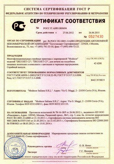 mnogofunkcionalnye-strujnye-printery-s-markirovkoj-modecor-modelej-decojet-c2-decojet-c3-dlya-pechati-na-sedobnyx-pishhevyx-nositelyax-v-komplekte-s-cvetnymi-i-chernymi-kartridzhami