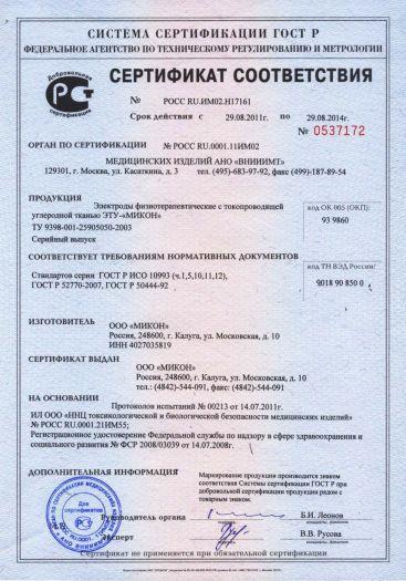 elektrody-fizioterapevticheskie-s-tokoprovodyashhej-uglerodnoj-tkanyu-etu-mikon