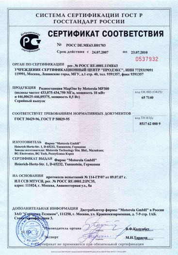 radiostanciya-magone-by-motorola-mp300