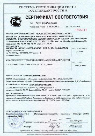 zhidkost-nizkozamerzayushhaya-dlya-bachka-omyvatelya-marki-forsage