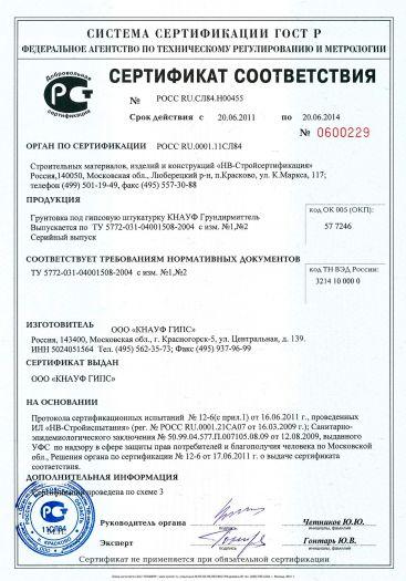 gruntovka-pod-gipsovuyu-shtukaturku-knauf-grundirmittel