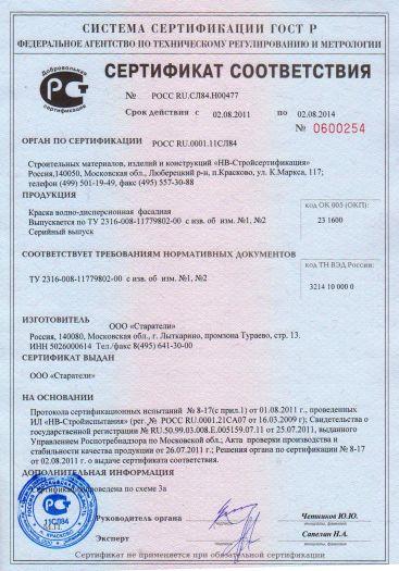 kraska-vodno-dispersionnaya-fasadnaya