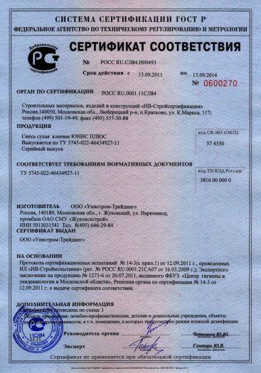 smes-suxaya-kleevaya-yunis-plyus