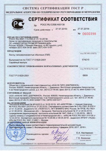 listy-gipsovoloknistye-obychnye-gvl