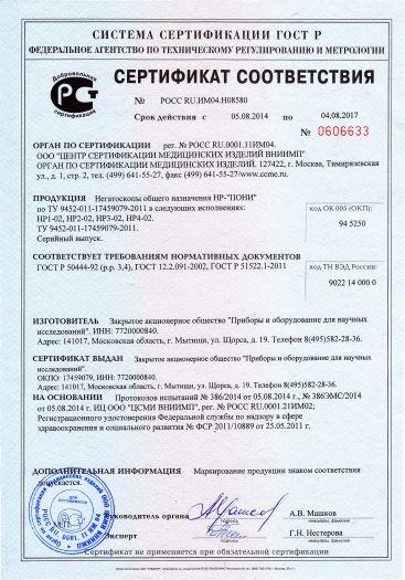 negatoskopy-obshhego-naznacheniya-nr-poni-2