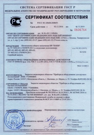 negatoskopy-obshhego-naznacheniya-nr-poni