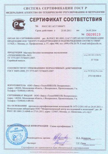 mastika-bitumno-polimernaya-emulsionnaya-texnonikol-31