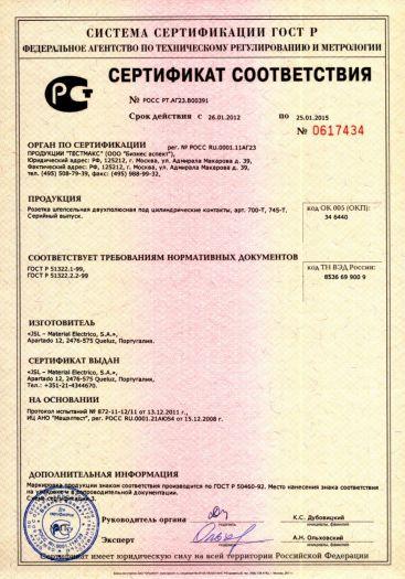 rozetka-shtepselnaya-dvuxpolyusnaya-pod-cilindricheskie-kontakty-art-700-t-745-t
