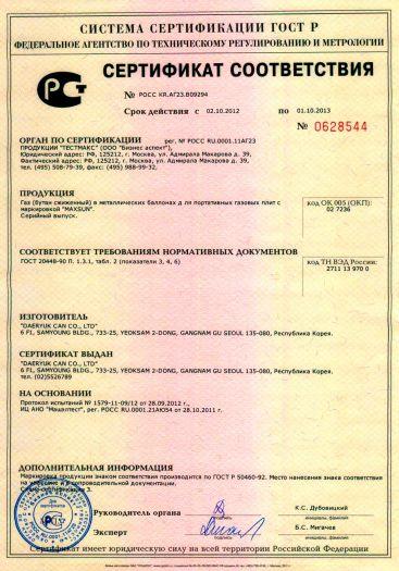 gaz-butan-szhizhennyj-v-metallicheskij-ballonax-dlya-portativnyx-gazovyx-plit-s-markirovkoj-maxsun