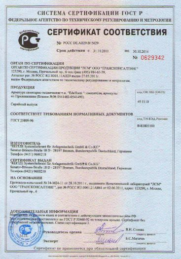 armatura-sanitarno-texnicheskaya-t-m-edelform-smesiteli