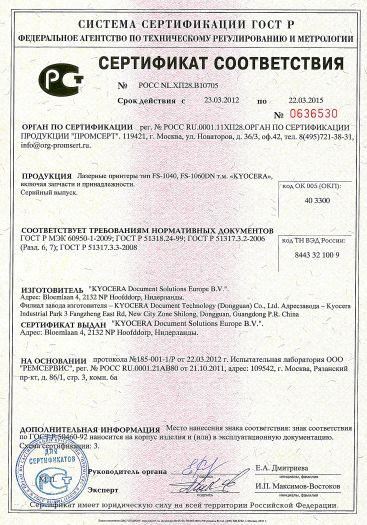 lazernye-printery-tip-fs-1040-fs-1060dn-t-m-kyocera
