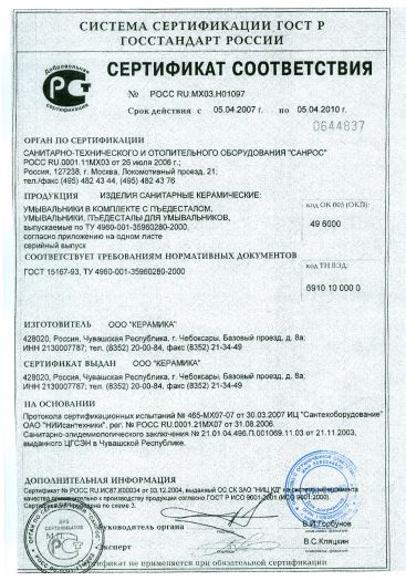 izdeliya-sanitarnye-keramicheskie-umyvalniki-v-komplekte-s-pedestalom-umyvalniki-pedestaly-dlya-umyvalnikov