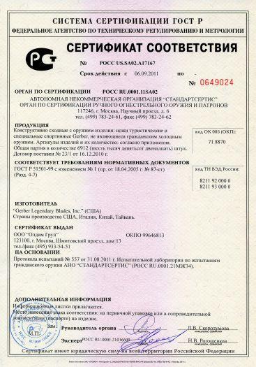 konstruktivno-sxodnye-s-oruzhiem-izdeliya-nozhi-turisticheskie-i-specialnye-sportivnye-gerber-ne-yavlyayushhiesya-grazhdanskim-xolodnym-oruzhiem