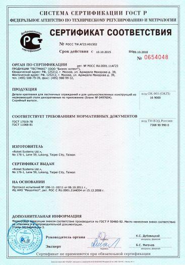 detali-krepleniya-dlya-lestnichnyx-ograzhdenij-i-dlya-celnosteklyannyx-konstrukcij-iz-nerzhaveyushhej-stali-dekorativnye