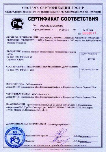 polotno-netkanoe-igloprobivnoe-geotekstilnoe-marki-avx