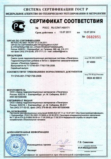 smesi-suxie-gidroizolyacionnye-dispersnye-sistemy-penetron-gidroizolyacionnaya-dobavka-v-beton-s-effektom-samozalechivaniya-treshhin-penetron-admiks-2