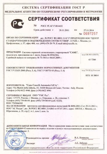 sistemy-oxrannoj-signalizacii-s-markirovkoj-came