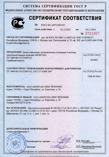 lotki-kabelnye-metallicheskie-vxodyashhie-v-sistemu-elektromontazhnyx-izdelij-montak