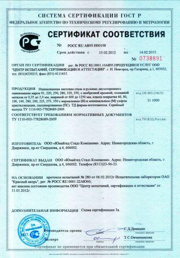ocinkovannaya-listovaya-stal-v-rulonax-dvuxstoronnego-ocinkovaniya-marok-01-220-250-280-320-350