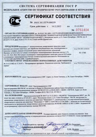 monklavit-1-antisepticheskoe-lekarstvennoe-sredstvo-v-vide-rastvora-dlya-lecheniya-zhivotnyx-dlya-obrabotki-inkubacionnyx-yaic-inkubacionnyx-i-vyvodnyx-shkafov-sanacii-vozdushnoj-sredy-zhivotnovo