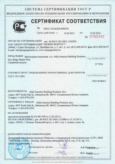 ventilyaciya-konkovaya-t-m-mid-america-building-products-inc-ridge-master-plus