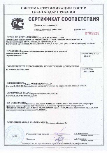truby-polipropilenovye-i-fasonnye-chasti-k-nim-dlya-kanalizacionnyx-sistem