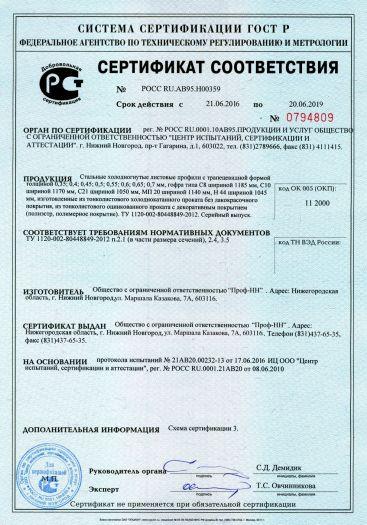 stalnye-xolodnognutye-listovye-profili-s-trapecevidnoj-formoj-tolshhinoj-035-0-4-045-05-055-06-065-07-mm-gofra-tipa-s8-shirinoj-1185-mm-s10-shirinoj-1170-mm-s21-shirinoj-1050-mm-mp-2