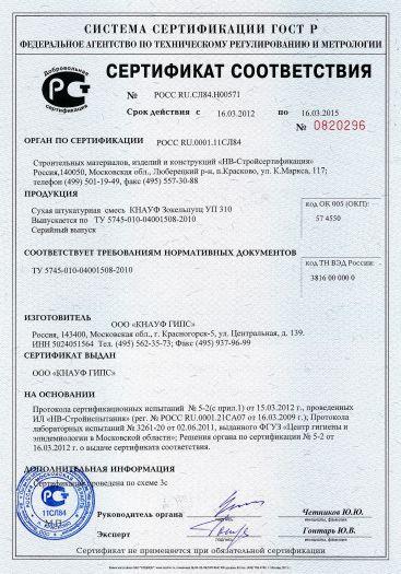 suxaya-shtukaturnaya-smes-knauf-zokelputc-up-310