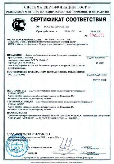 detali-truboprovodov-stalnye-besshovnye-privarnye-na-prab-22-mpa-22-kgssm2-otvody-krutoizognutye-perexody