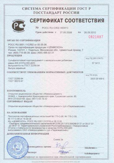 sulfatostojkij-portlandcement-s-mineralnymi-dobavkami-marki-400-sspc-400-d20