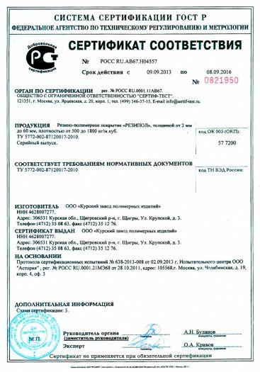 rezino-polimernoe-pokrytie-rezipol-tolshhinoj-ot-2-mm-do-60-mm-plotnostyu-ot-500-do-1800-kgm-kub