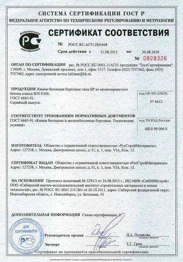 kamni-betonnye-bortovye-tipa-br-iz-melkozernistogo-betona-klassa-v30-f200