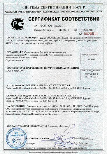 truby-napornye-i-fitingi-iz-polipropilena-randomsopolimera-pp-r-torgovoj-marki-ro-pipe